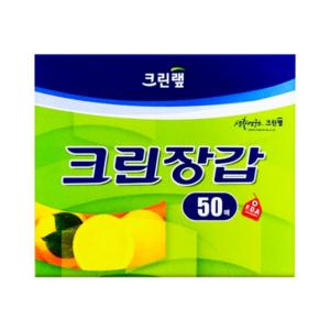 Cleanwrap Eco-friendly Clean Disposable Gloves 23.5cm*28cm*50pcs