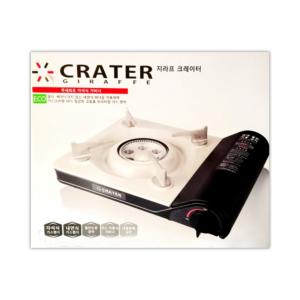 Crater Outdoor Burner